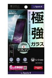 ワイモバイル Y!Mobile リ・クレイン極強保護ガラス for Xperia 8(クリア)