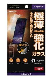 ワイモバイル Y!Mobile 極薄保護ガラス for Xperia 8(クリア)