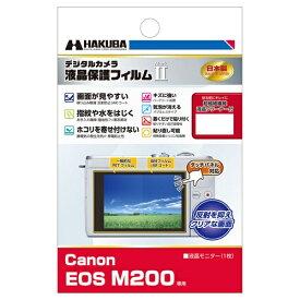 ハクバ HAKUBA 液晶保護フィルムMarkII (キヤノン Canon EOS M200 専用) DGF2-CAEM200