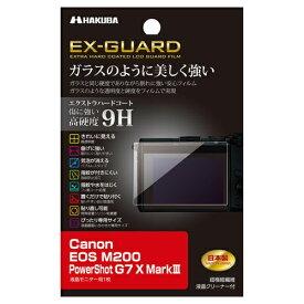 ハクバ HAKUBA EX-GUARD 液晶保護フィルム (キヤノン Canon EOS M200 専用) EXGF-CAEM200