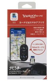 ソフトバンク SoftBank ナビうま ハンドルリモコン Plus for Yahoo!カーナビ SB-CN01-YICC/A ブラック