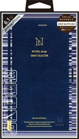 ナチュラルデザイン NATURAL design iPhone 11 6.1インチ 専用手帳型ケース アクセントボーダー Blue iP19_61-ACB04