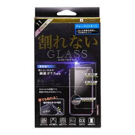 ナチュラルデザイン NATURAL design iPhone 11 6.1インチ 専用ガラスファイバーフィルム メッキ/ブルーライトカット0.3mm GF-iP19_61-BC-0.3