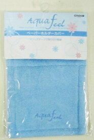 山崎産業 BVアクアフィールPHカバー ブルー 36499 ブルー