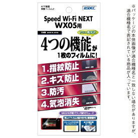 アスデック ASDEC AFP画面保護フィルム2 SpeedWi-FiNEXTWX05用