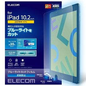 エレコム ELECOM iPad 10.2(第7/第8世代対応) フィルム BLカット 反射防止 TB-A19RFLBLN