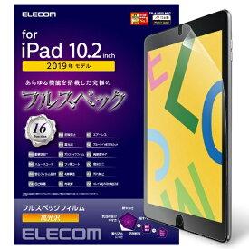 エレコム ELECOM iPad 10.2(第7/第8世代対応) フィルム BLカット 衝撃吸収 9H TB-A19RFLMFG