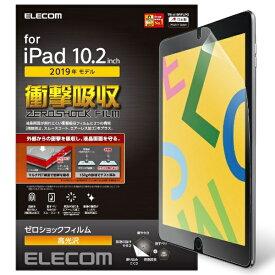 エレコム ELECOM iPad 10.2(第7/第8世代対応) フィルム 衝撃吸収 光沢 TB-A19RFLPG