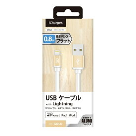 PGA USB-A ⇔ Lightning 充電・転送ケーブル iCharger フラット [0.8m /MFi認証 iPhone・iPad・iPod] PG-LC08M23GD ゴールド [0.8m]