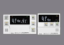 リンナイ Rinnai ふろ給湯器リモコン 浴室・台所リモコンセット(インターホン機能なしリモコン) MBC-240V 【メーカー直送・代金引換不可・時間指定・返品不可】