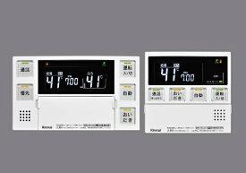 リンナイ Rinnai ふろ給湯器リモコン 浴室・台所リモコンセット(インターホンリモコン) MBC-240VC 【メーカー直送・代金引換不可・時間指定・返品不可】
