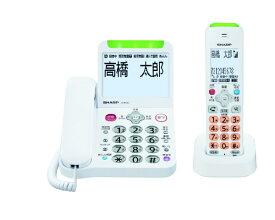 シャープ SHARP JD-AT90CL 電話機 あんしん機能強化モデル ホワイト系 [子機1台][電話機 本体 JDAT90CL]