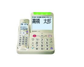 シャープ SHARP JD-AT95C 電話機 あんしん機能強化モデル ゴールド系 [子機なし /コードレス][電話機 本体 JDAT95C]