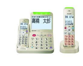 シャープ SHARP JD-AT95CL 電話機 あんしん機能強化モデル ゴールド系 [子機1台 /コードレス][電話機 本体 JDAT95CL]