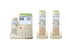 シャープ SHARP JD-AT95CW 電話機 あんしん機能強化モデル ゴールド系 [子機2台 /コードレス][JDAT95CW]