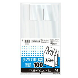 ケミカルジャパン 手提げポリ袋 35号Mサイズ (100枚) SW-35