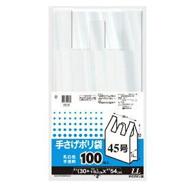 ケミカルジャパン 手提げポリ袋 45号LLサイズ (100枚) SW-45