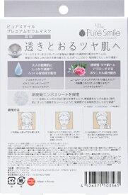 サンスマイル SunSmile 【Pure Smile(ピュアスマイル)】プレミアムセラムマスクBOX真珠
