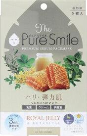 サンスマイル SunSmile 【Pure Smile(ピュアスマイル)】プレミアムセラムマスクBOXローヤルゼリー