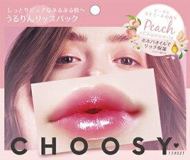 サンスマイル SunSmile 【CHOOSY(チューシー) 】リップパック ピーチ&カモミール