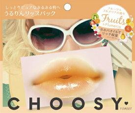 サンスマイル SunSmile 【CHOOSY(チューシー) 】リップパック フルーツ&プルメリア