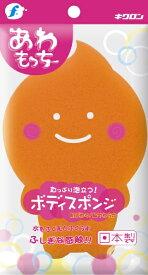キクロン KIKULON キクロンf あわもっちーボディスポンジ(オレンジ) 20097 オレンジ
