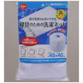 ダイヤコーポレーション DAIYA CORPORATION 寝具用洗濯ネット 57355