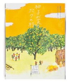 チャーリー 入浴剤 柚子が実るボクの村