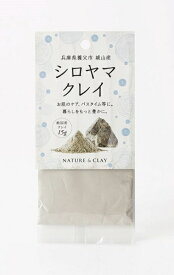 ネイチャークレイ NATURE&CLAY シロヤマクレイ 15g