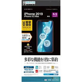 ラスタバナナ RastaBanana iPhone 11 Pro Max 6.5インチ モデル 衝撃吸収フルスペック フィルム JE2014IP965 高光沢