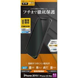 ラスタバナナ RastaBanana iPhone 11 Pro Max 6.5インチ モデル 薄型TPUフィルム UG2016IP965 光沢防指紋