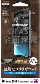 ラスタバナナ RastaBanana iPhone 11 Pro Max 6.5インチ モデル 3Dパネル ソフトフレーム ゴリラ SGE2034IP965 BLCガラス