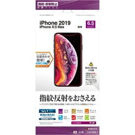ラスタバナナ RastaBanana iPhone 11 Pro Max 6.5インチ モデル フィルム T2007IP965 反射防止