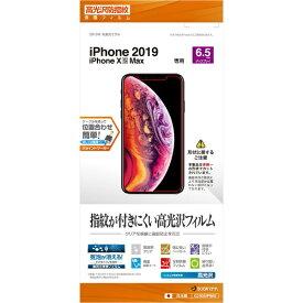 ラスタバナナ RastaBanana iPhone 11 Pro Max 6.5インチ モデル フィルム G2008IP965 光沢防指紋