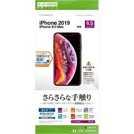 ラスタバナナ RastaBanana iPhone 11 Pro Max 6.5インチ モデル さらさらフィルム R2009IP965 反射防止