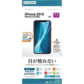 ラスタバナナ RastaBanana iPhone 11 Pro Max 6.5インチ モデルフィルム E2010IP965 BLC光沢