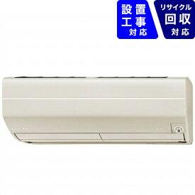三菱 Mitsubishi Electric エアコン 6畳 MSZ-ZW2220-T エアコン 2020年 霧ヶ峰 Zシリーズ ブラウン [おもに6畳用 /100V][MSZZW2220T+MUZZW2220]