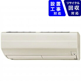 三菱 Mitsubishi Electric MSZ-ZW3620-T エアコン 2020年 霧ヶ峰 Zシリーズ ブラウン [おもに12畳用 /100V][MSZZW3620T+MUZZW3620]