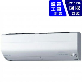 三菱 Mitsubishi Electric MSZ-ZW8020S-W エアコン 2020年 霧ヶ峰 Zシリーズ ピュアホワイト [おもに26畳用 /200V][MSZZW8020SW+MUZZW801]