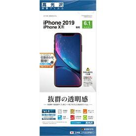 ラスタバナナ RastaBanana iPhone 11 6.1インチ モデル フィルム P1933IP961 高光沢[フィルム]