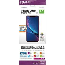 ラスタバナナ RastaBanana iPhone 11 6.1インチ モデル フィルム T1934IP961 反射防止