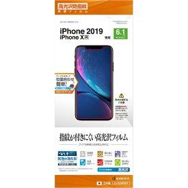 ラスタバナナ RastaBanana iPhone 11 6.1インチ モデル フィルム G1935IP961 光沢防指紋