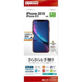 ラスタバナナ RastaBanana iPhone 11 6.1インチ モデル さらさらフィルム SR1936IP961 光沢
