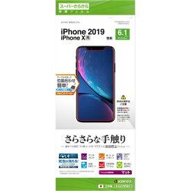 ラスタバナナ RastaBanana iPhone 11 6.1インチ モデル さらさらフィルム R1937IP961 反射防止