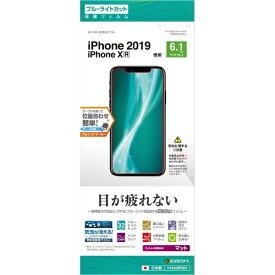 ラスタバナナ RastaBanana iPhone 11 6.1インチ モデル フィルム Y1940IP961 BL反射防止