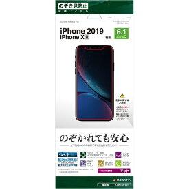 ラスタバナナ RastaBanana iPhone 11 6.1インチ モデル フィルム K1941IP961 覗き見防止