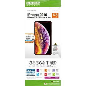 ラスタバナナ RastaBanana iPhone 11 Pro 5.8インチ モデル さらさらフィルム R1863IP958 反射防止