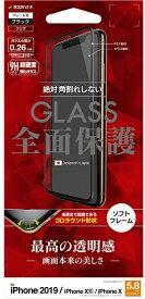 ラスタバナナ RastaBanana iPhone 11 Pro 5.8インチ モデル 3Dパネル ソフトフレーム SG1906IP958 ガラス光沢