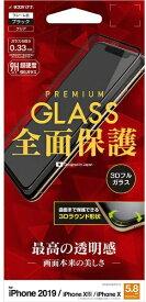 ラスタバナナ RastaBanana iPhone 11 Pro 5.8インチ モデル 3Dフルパネル 3S1912IP958 ガラス光沢