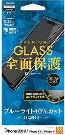 ラスタバナナ RastaBanana iPhone 11 Pro 5.8インチ モデル 3Dフルパネル 3E1913IP958 BLCガラス